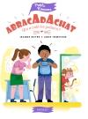 Abracadachat – Qui a volé les gouters ?
