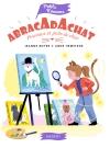 Abracadachat – Pinceaux et poils de chat