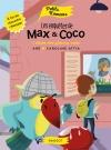 Les enquêtes de Max et Coco – L'affaire des gâteaux volés
