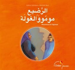 Moummou et l'Ogresse – bilingue arabe