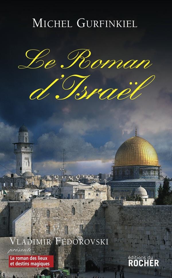 Le Roman d'Israël